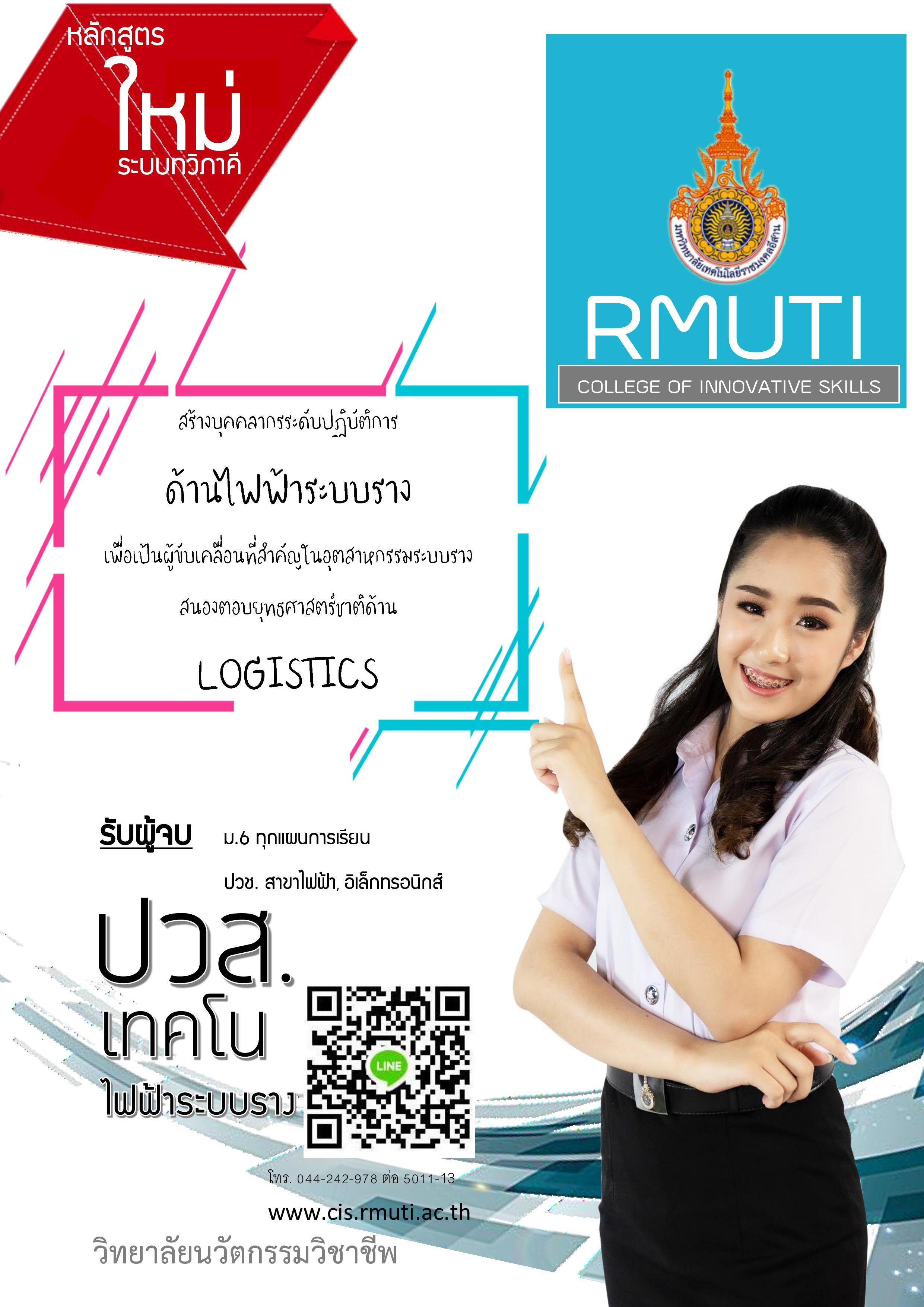 https://www.rmuti.ac.th/news/attash/8f9d017c50d4ec4ae4d412f3dfb85a17-20191016-2-1507-9492.jpeg